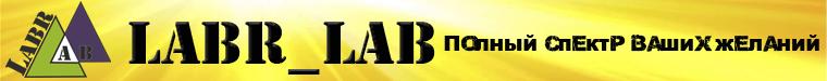 Кабошоны лабрадора от Labr_Lab