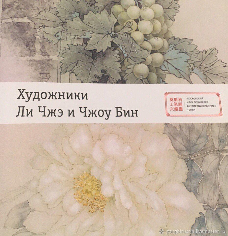 Каталог картин Ли Чже и Чжоу Бин (выставка ЦДХ, Москва сент. 2017 г.), Картины, Москва,  Фото №1