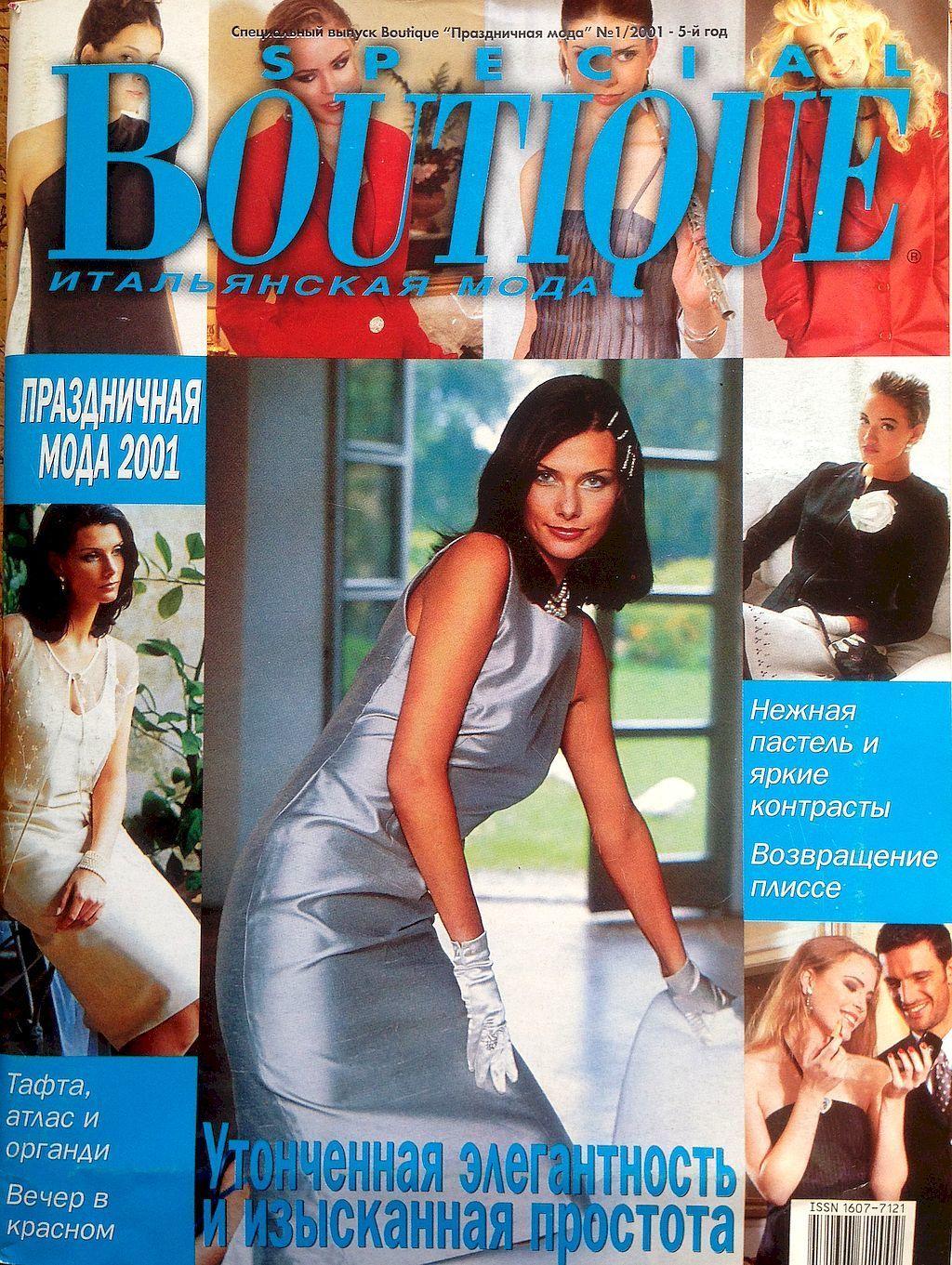 "BOUTIQUE SPECIAL ""Праздничная Мода"", 2001 г, Коробки, Москва,  Фото №1"