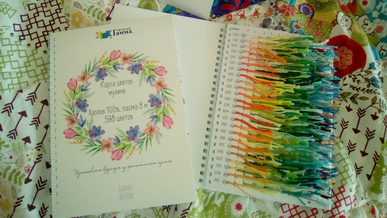 Карта цветов мулине гамма.купить