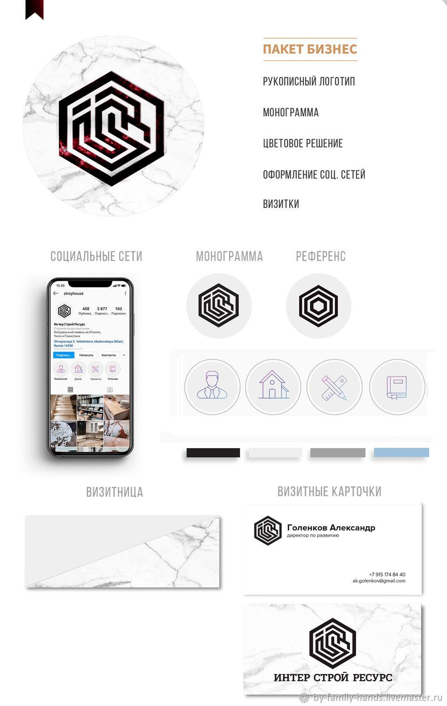 Бизнес пакет для компании/Логотип+айдентика соцсетей, Услуги, Краснодар,  Фото №1