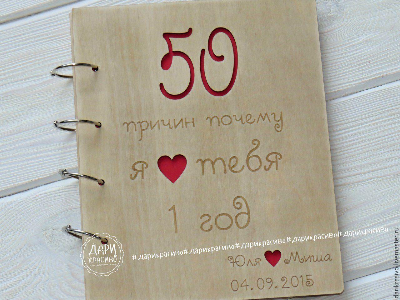 подарить что 26 знакомства лет