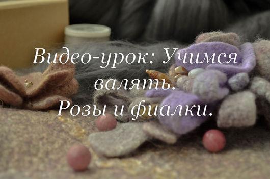 Цветы ручной работы. Ярмарка Мастеров - ручная работа. Купить Видео- урок: Учимся валять. Розы и фиалки.. Handmade. Комбинированный
