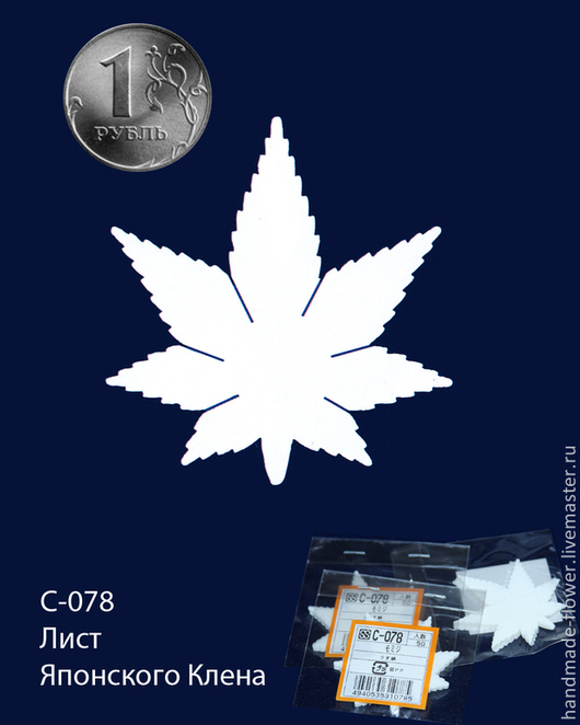 Лист японского клена – С-078 Материал – тонкий шелк. В упаковке 50 шт. Размер 5*5 см.