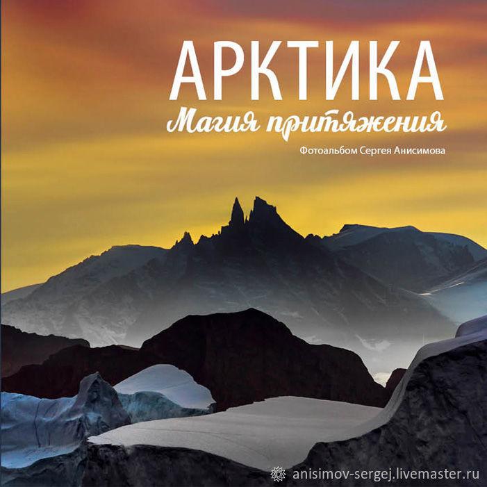 Арктика. Магия Притяжения, Фото, Салехард,  Фото №1