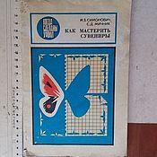 Винтаж handmade. Livemaster - original item How to make Souvenirs. 1978 Simonovich. Handmade.