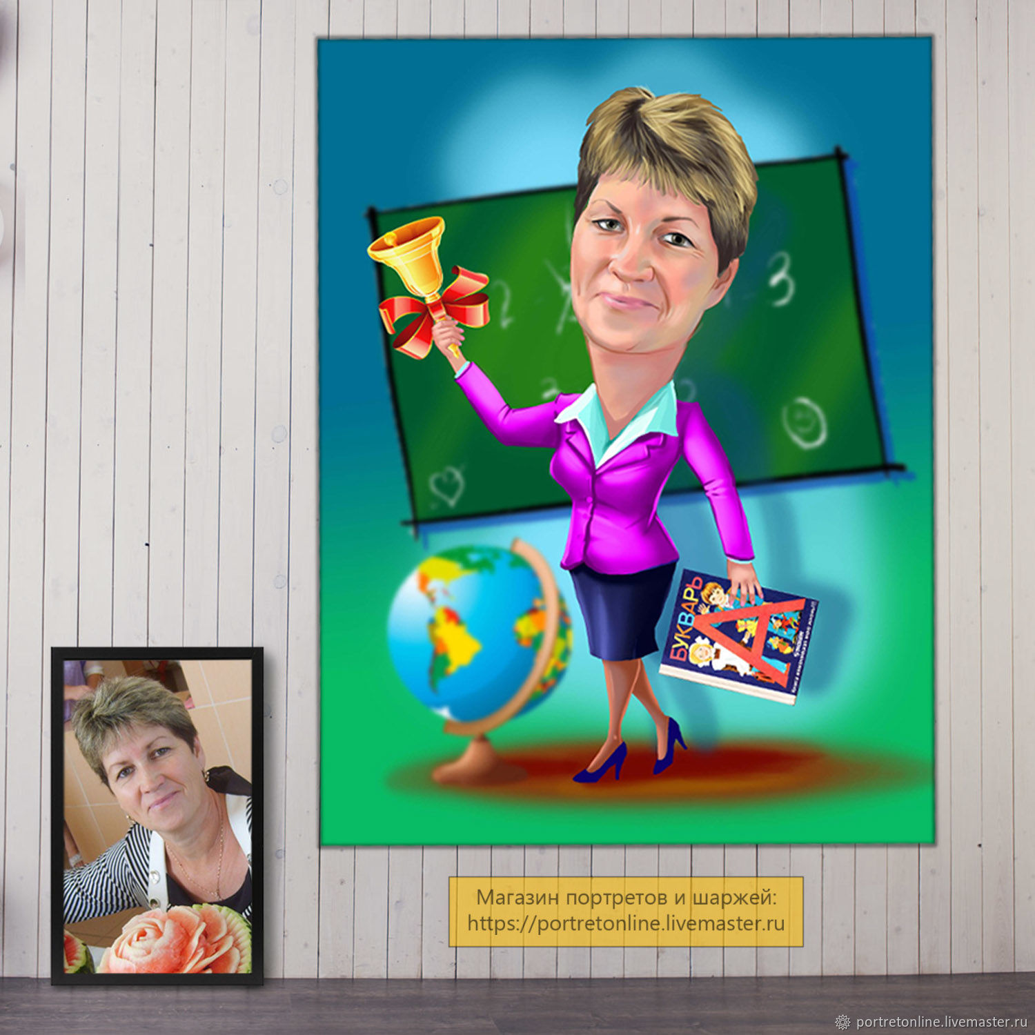 Gift to a woman teacher, teacher cartoon photo Moscow. Shipping, Caricature, Moscow,  Фото №1