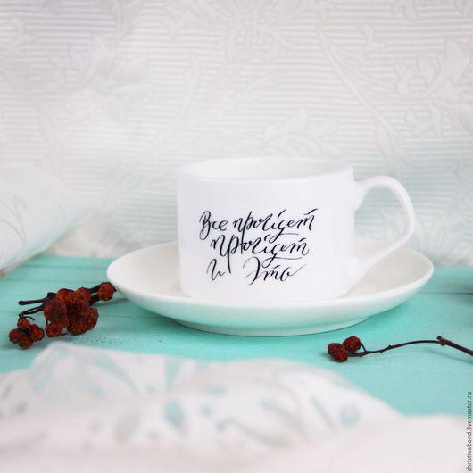 Кружки и чашки ручной работы. Ярмарка Мастеров - ручная работа. Купить Чашка с блюдцем, чайная пара, кофейная чашечка. Каллиграфия. Handmade.