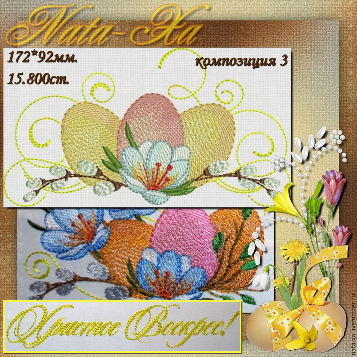 EASTER. composition №3, Patterns for embroidery, Solikamsk,  Фото №1