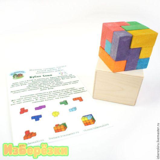 Развивающие игрушки ручной работы. Ярмарка Мастеров - ручная работа. Купить Головоломка Кубик Сома в коробочке. Цветной. Handmade. Кубик