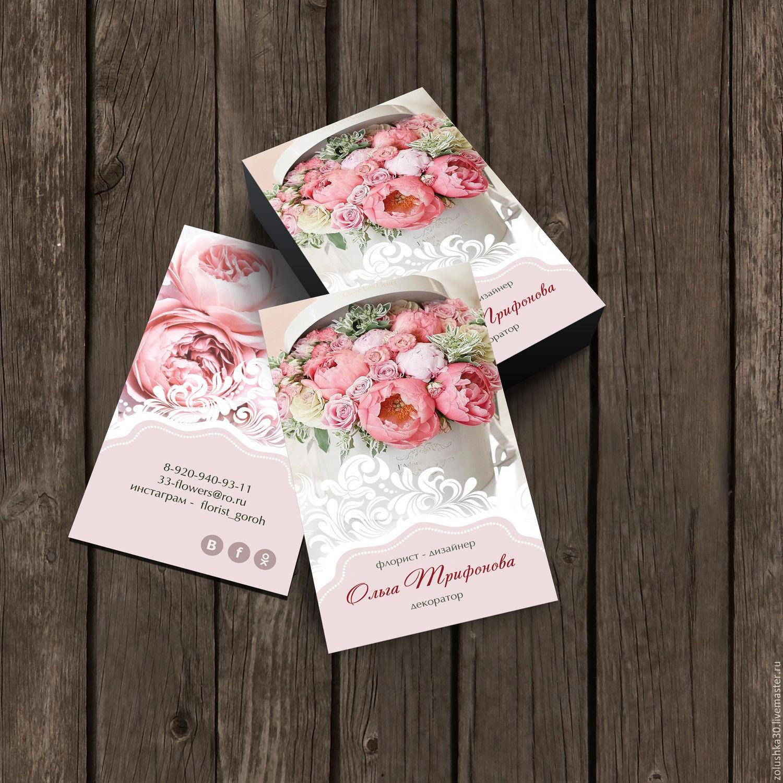 Визитки цветочный дизайн