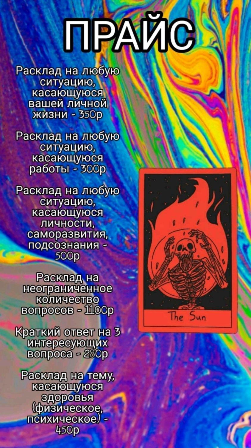Расклады на картах Таро, Карты Таро, Москва,  Фото №1