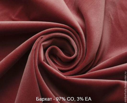Бархат хлопковый. Производство Италия. Ширина ткани - 130 см. Состав ткани -  97% WO, 3% ЕА. Стоимость - 23 $ за погонный метр.