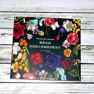 Материалы для творчества ручной работы. Ярмарка Мастеров - ручная работа Книга по вышивке объемной цветы. Handmade.