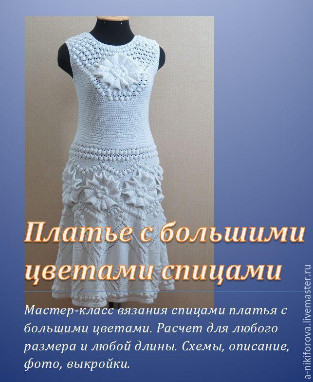 Мастер класс по вязанию платья