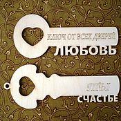 Материалы для творчества ручной работы. Ярмарка Мастеров - ручная работа Ключи от счастья. Handmade.
