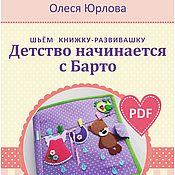 """Книга выкроек развивающей книжки """"Детство начинается с Барто"""""""