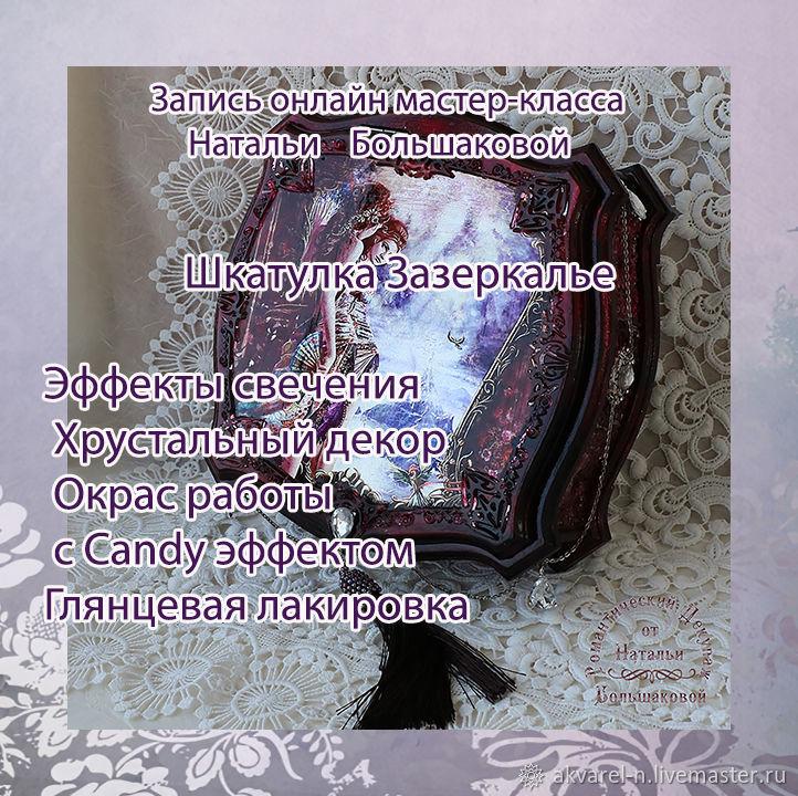 Мастер класс Шкатулка Зазеркалье, Органайзеры, Москва,  Фото №1