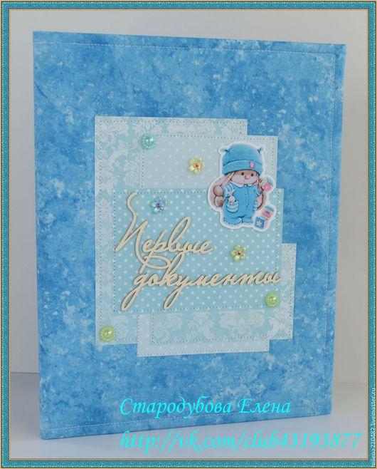 Подарки для новорожденных, ручной работы. Ярмарка Мастеров - ручная работа. Купить Папка для первых документов. Handmade. Голубой, зайка ми