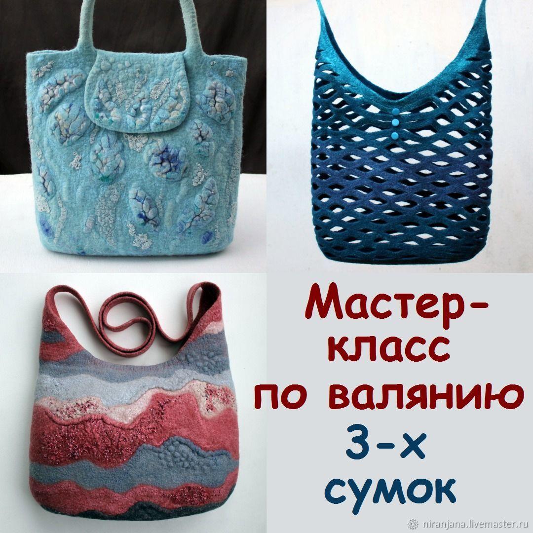 Мастер-класс: Валяние 3-х сумок – купить на Ярмарке Мастеров – MM958RU | Мастер-классы, Бердск