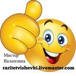 Валентина (raritetvishevki) - Ярмарка Мастеров - ручная работа, handmade