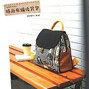 Материалы для творчества ручной работы. Ярмарка Мастеров - ручная работа Книга по шитью рюкзаков. Handmade.
