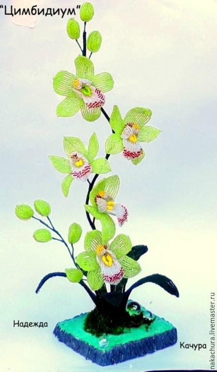 Цветы ручной работы. Ярмарка Мастеров - ручная работа. Купить орхидея цимбидиум из бисера. Handmade. Разноцветный, орхидея, оригинальный подарок
