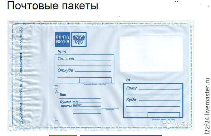 Пакет Почта России 360 мм :500 мм, Пакеты, Москва,  Фото №1