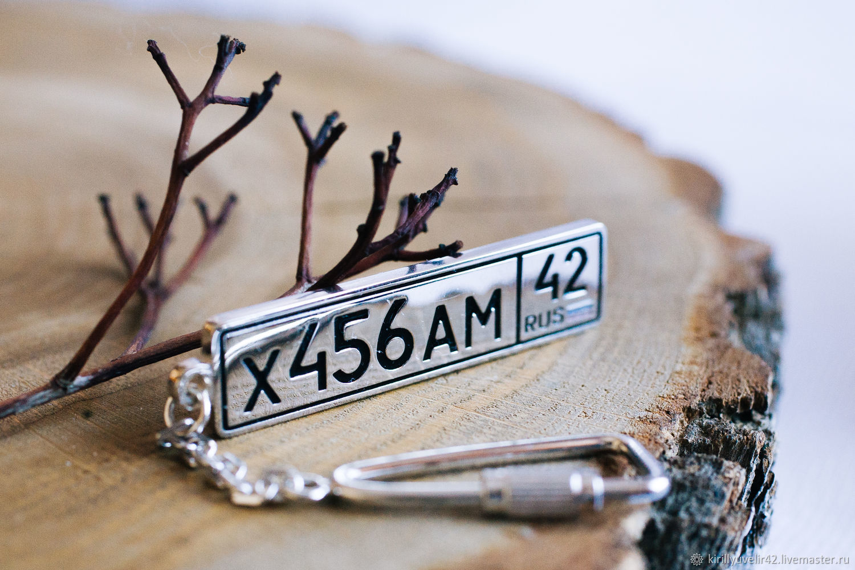 Брелок из серебра 925 пробы Номер автомобиля, Брелок, Кемерово,  Фото №1