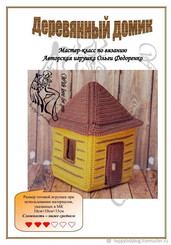 Мастер-класс Деревянный домик, Схемы для вязания, Невинномысск,  Фото №1