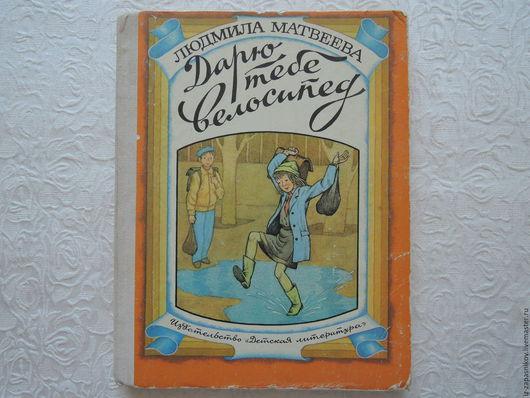 """Винтажные книги, журналы. Ярмарка Мастеров - ручная работа. Купить Матвеева Л. """"Дарю тебе велосипед"""" (повесть). 1985г.. Handmade."""
