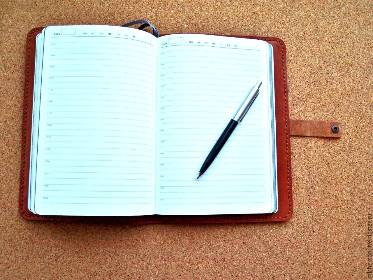 Ежедневник обложка своими руками