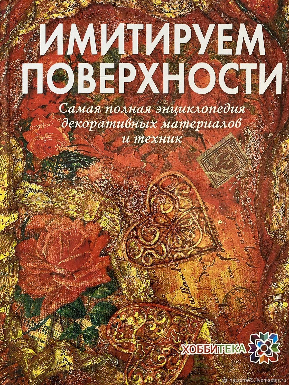 Книга Имитируем поверхности, Книги, Москва,  Фото №1