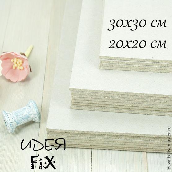 Переплетный картон 3 мм 30х30, 20х20 см, Бумага для скрапбукинга, Михайловск,  Фото №1