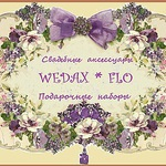WEDAX * FLO - Ярмарка Мастеров - ручная работа, handmade