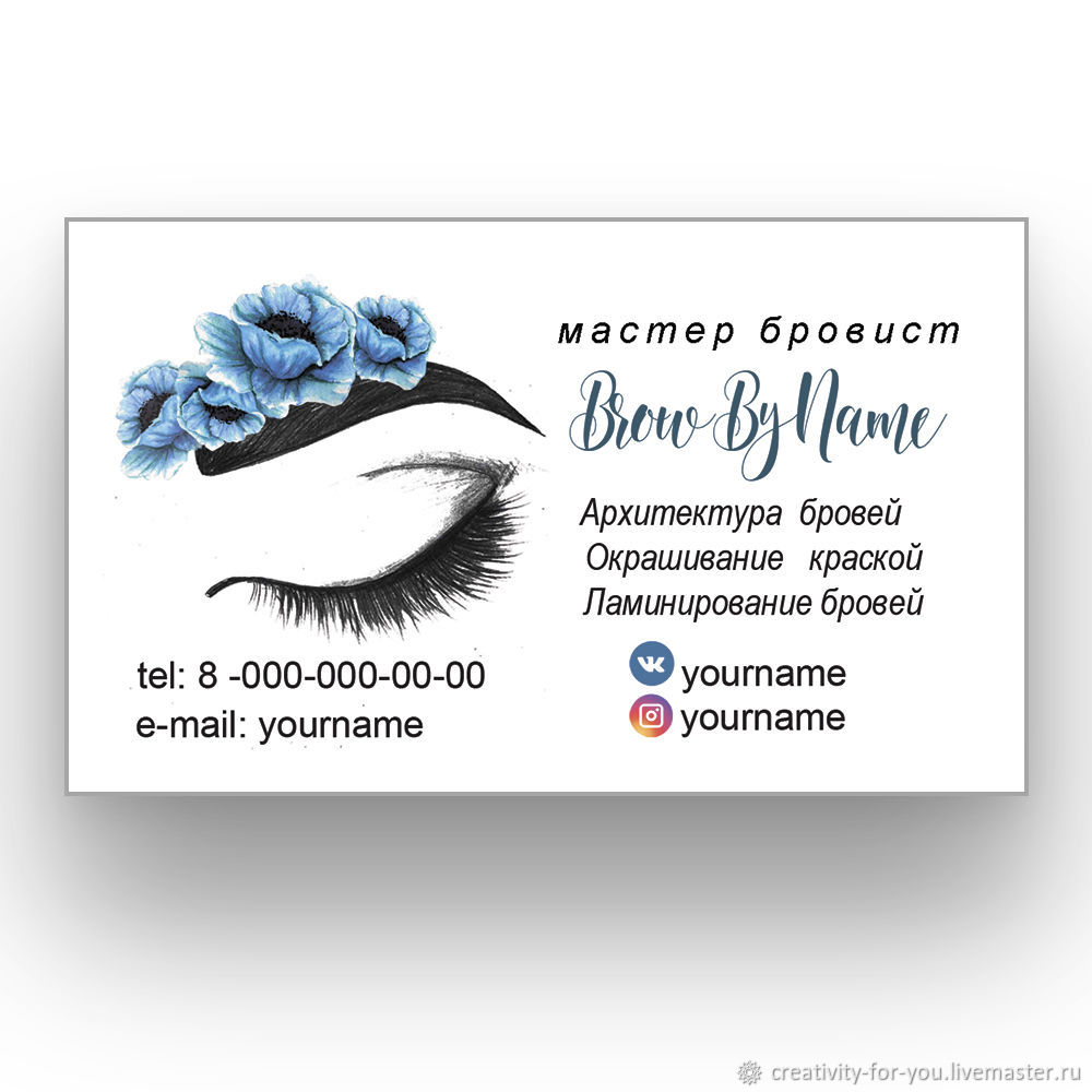 Макет визитки бровиста Голубые Цветы. Артикул 003, Визитки, Москва,  Фото №1