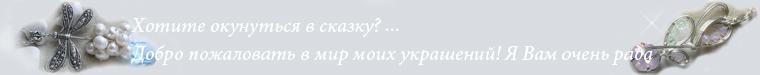 АННА ВЕКУА      авторские украшения