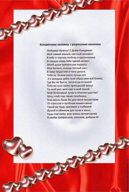 Персональные подарки ручной работы. Ярмарка Мастеров - ручная работа. Купить От мужа любимой жене. Handmade. Белый, стихи