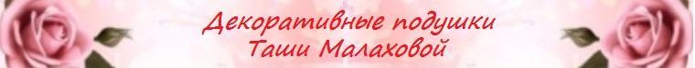 Таша Малахова