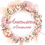 Анастасия Лопатина - Ярмарка Мастеров - ручная работа, handmade