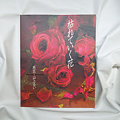 """Японская книга """"Увядающие цветы""""."""