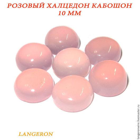 Для украшений ручной работы. Ярмарка Мастеров - ручная работа. Купить Розовый халцедон кабошон 10 мм. Handmade. Кабошон