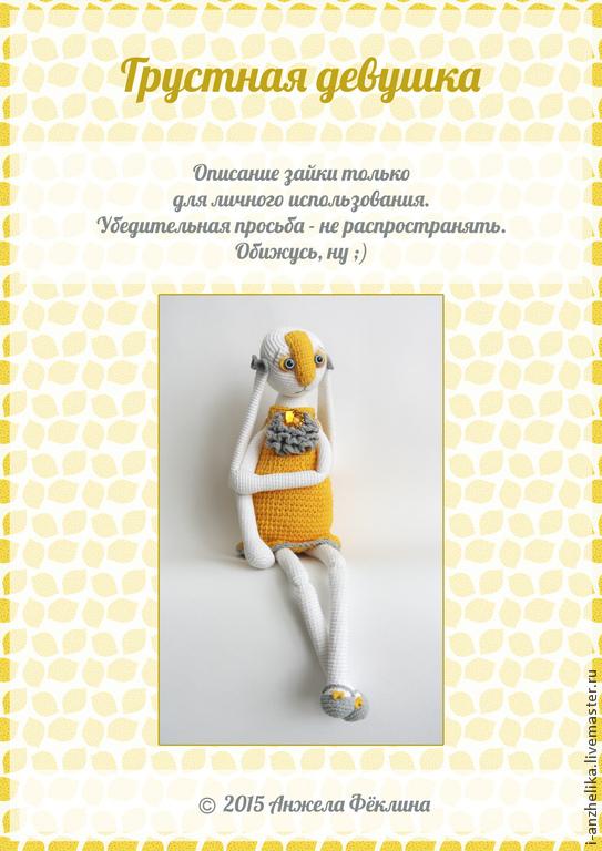 Мастер-класс. Грустная девушка. Зайка, Схемы, Дзержинск, Фото №1