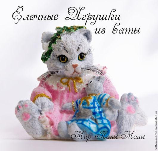 елочные игрушки, елочная игрушка, ватная елочная игрушка, ватные елочные игрушки, вата, ватный, кот, фигурка кот, кошка, ватное папье маше, корпоративный подарок, подарок девушке.