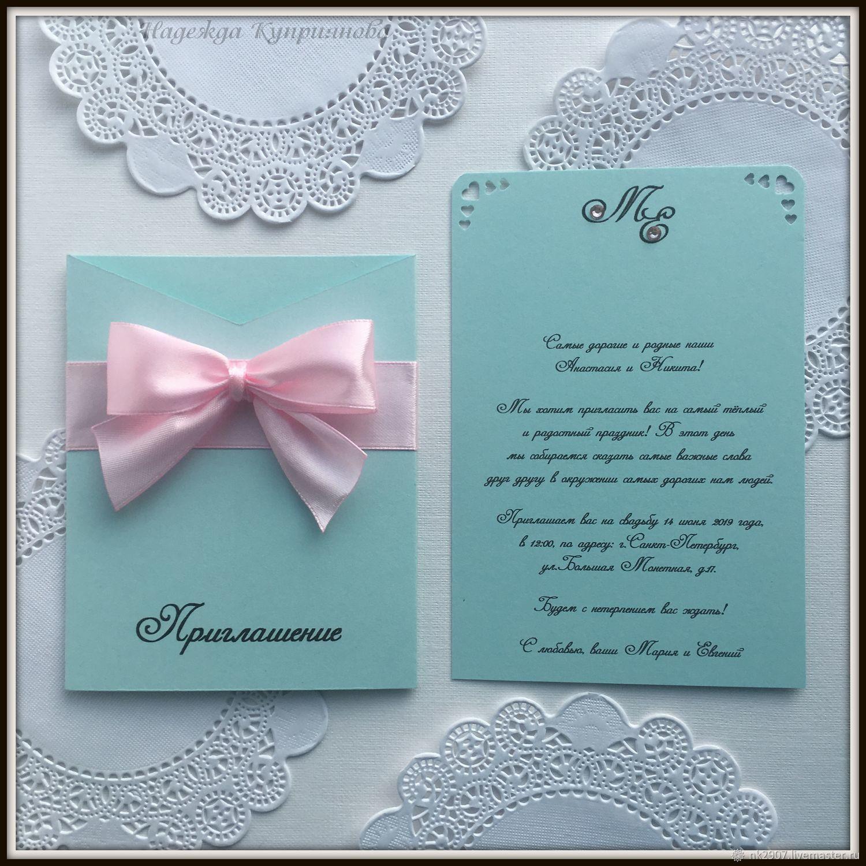 """Свадебное приглашение """"Очарование+"""", Invitations, St. Petersburg,  Фото №1"""