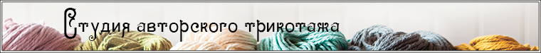 Русакова Юлия-стильные вязаные вещи (mirus)