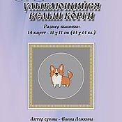 Материалы для творчества handmade. Livemaster - original item The scheme of cross-stitch embroidery of a SMILING WELSH CORGI. Handmade.
