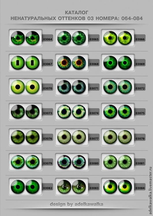 Стеклянные глазки для игрушек. Ненатуральные 4