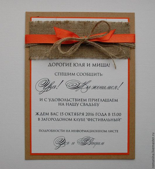 Свадебные открытки ручной работы. Ярмарка Мастеров - ручная работа. Купить Приглашение на осеннюю свадьбу. Handmade. Оранжевый, коричневый, джут