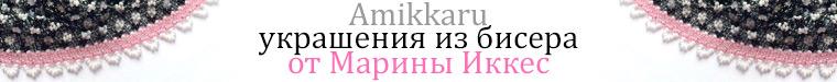 Марина Иккес ⭐ Украшения из бисера (Amikkaru)